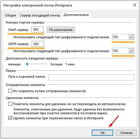 Настройки почты в Microsoft Outlook