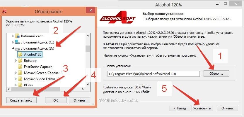 Выпор папки для установки Alcohol 120%