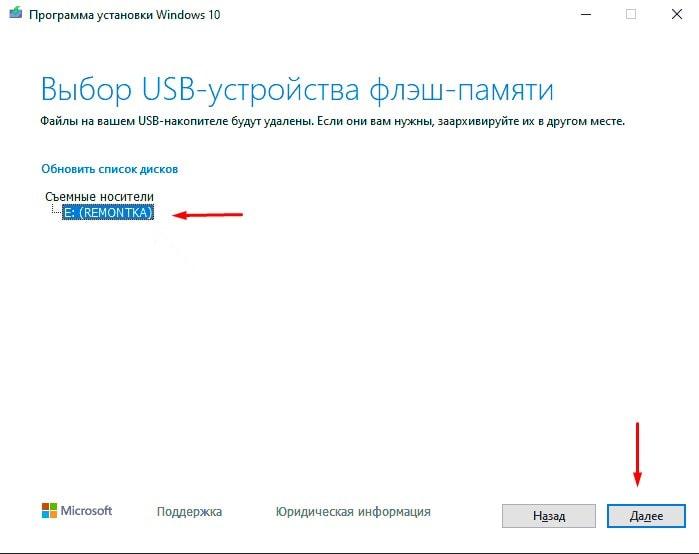 Выбор USB-устройства