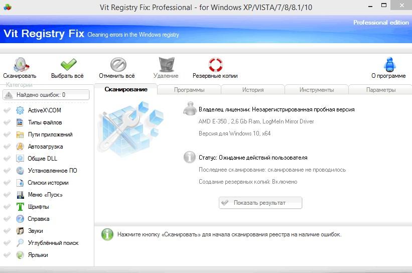Интерфейс Vit Registry Fix