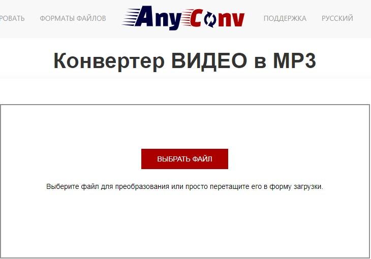 Онлайн конвертер видео в mp3