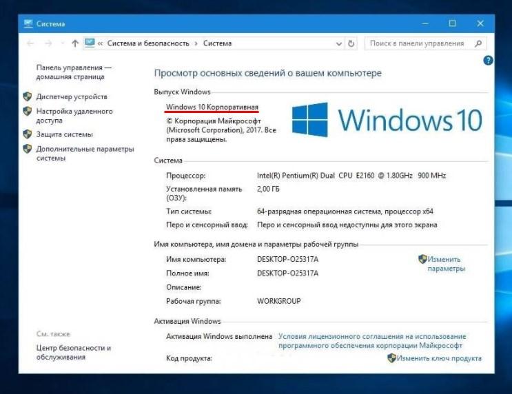 Изображение Windows 10 Enterprise