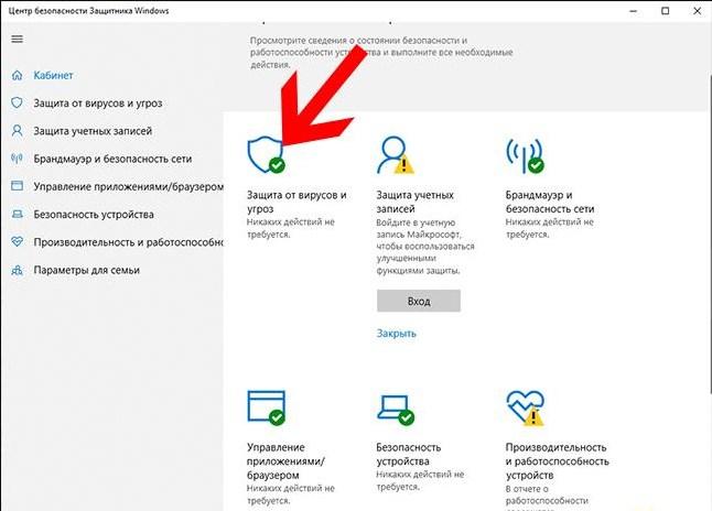 Защитник от вирусов в Windows 10 Enterprise