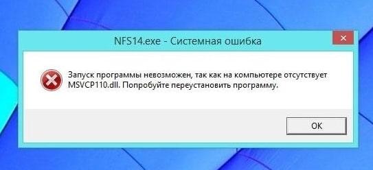 Ошибка Msvcp110 dll