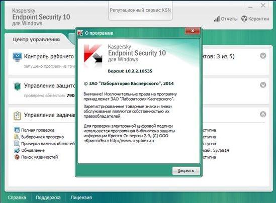 Изображение программы Kaspersky Endpoint Security 10