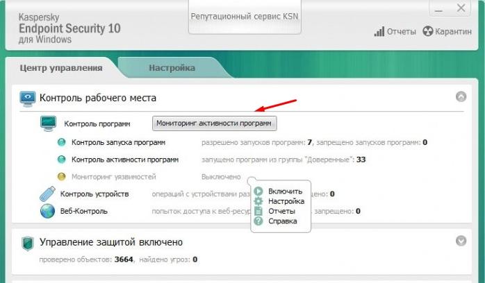 Мониторинг активности программ в Kaspersky Endpoint Security 10