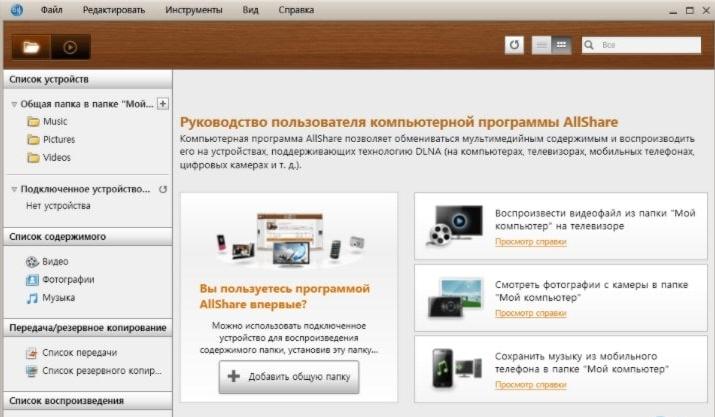 Интерфейс Samsung AllShare