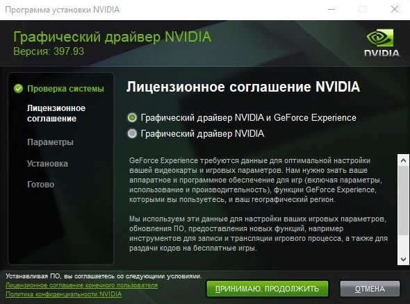 Установка Видео драйвера Nvidia