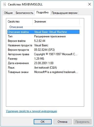 Описание компонента Msvbvm50 dll