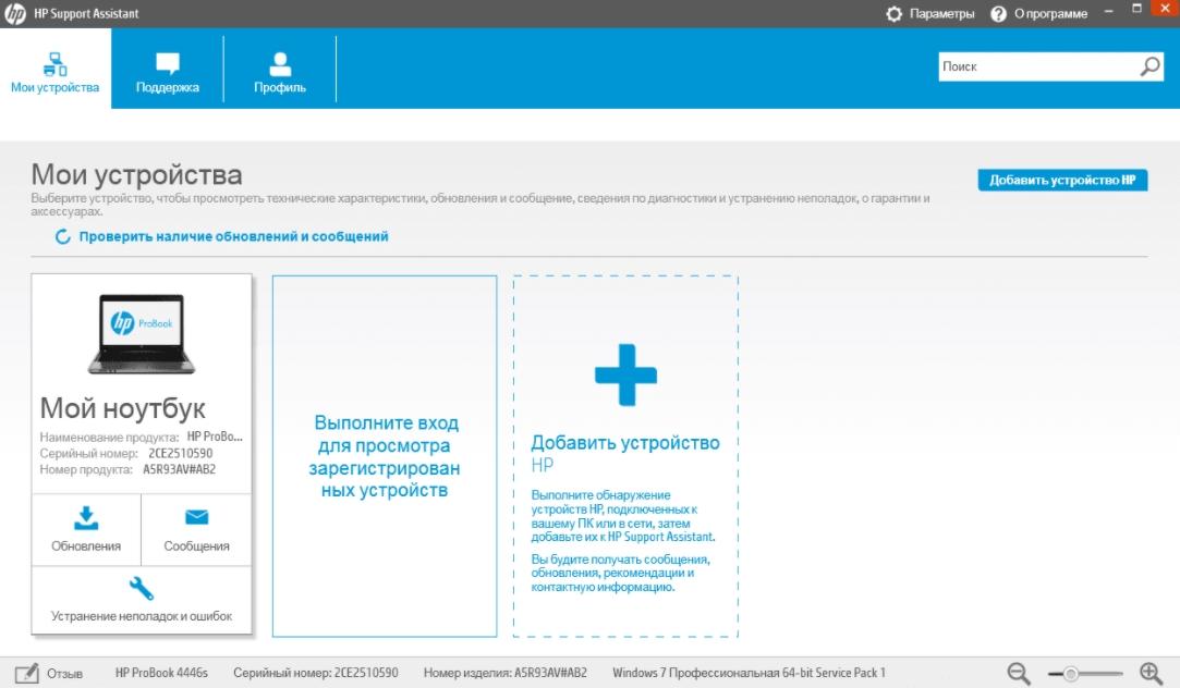 Изображение приложения HP Support Assistant