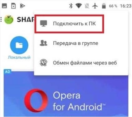 Подключение устройства к ПК с помощью SHAREit