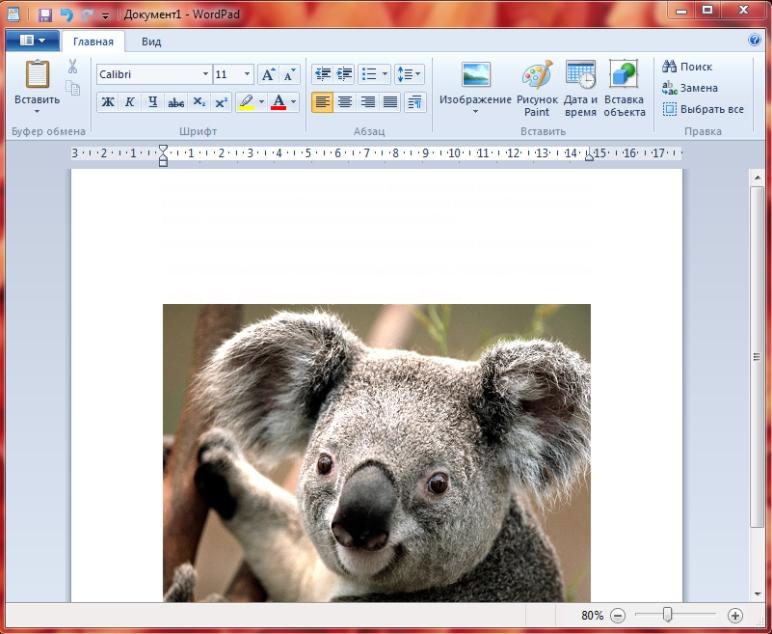 Добавление картинки в WordPad