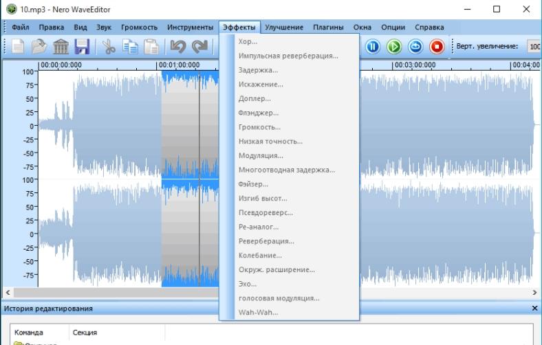 Эффекты в приложении Nero Wave Editor