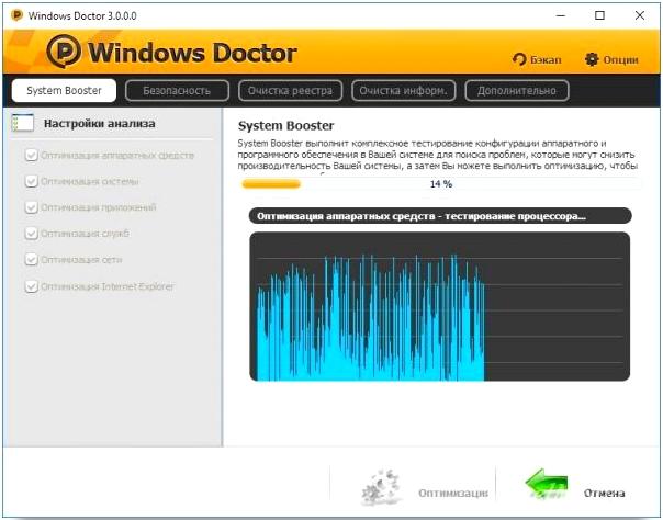 Изображение утилиты Windows Doctor