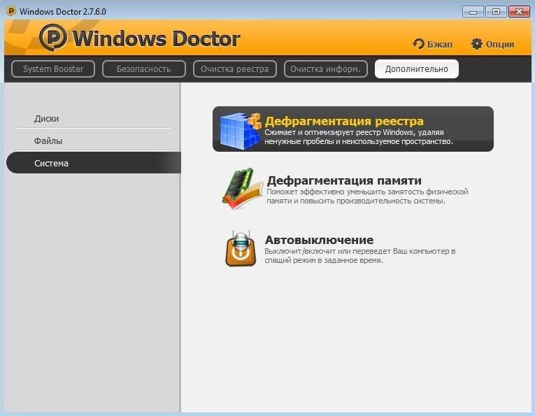 Дефрагментация реестра в программе Windows Doctor