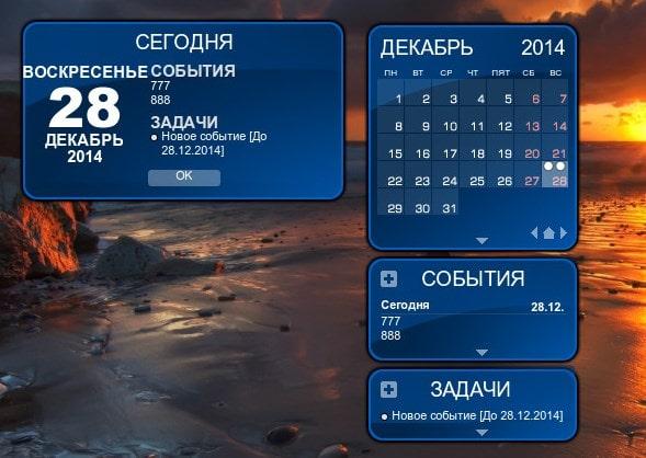 Изображение Календаря на рабочий стол