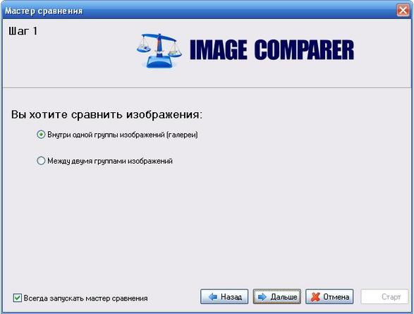 Мастер сравнения в программе для поиска дубликатов фотографий