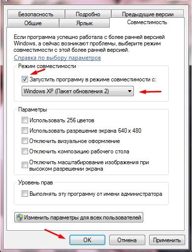 Настройка совместимости Outlook Express с разными версиями ОС Windows