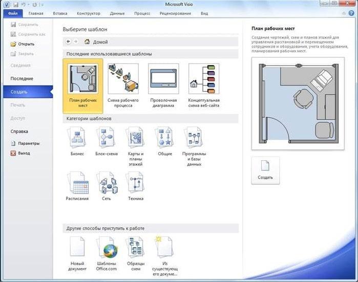 Изображение программы Visio 2010