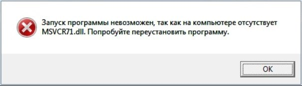 Ошибка Msvcr71 dll