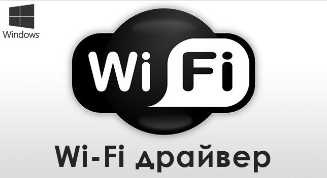 Драйвер для wifi на ноутбук