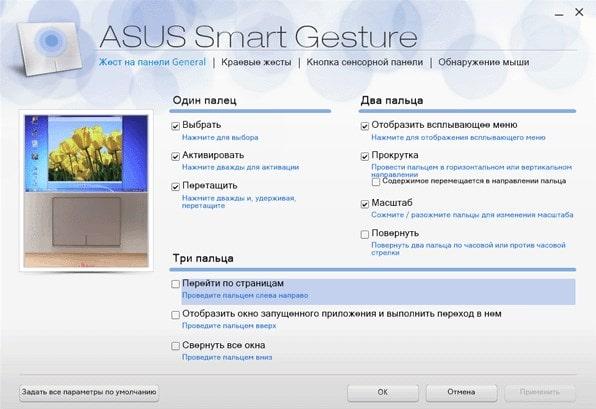 Изображение приложения ASUS Smart Gesture