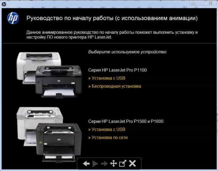 Драйвера на принтер HP LaserJet 1010