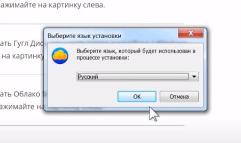 Язык установки Облако Майл ру