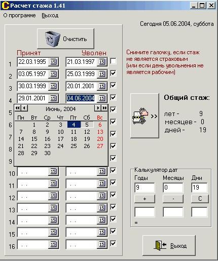 Изображение софта Калькулятор стажа