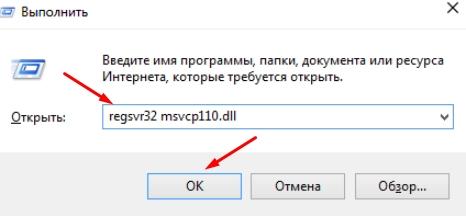 Регистрация файла Msvcp110 dll