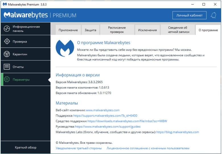 Информация о программе Malwarebytes Premium