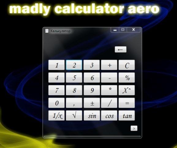 Изображение программы Калькулятор