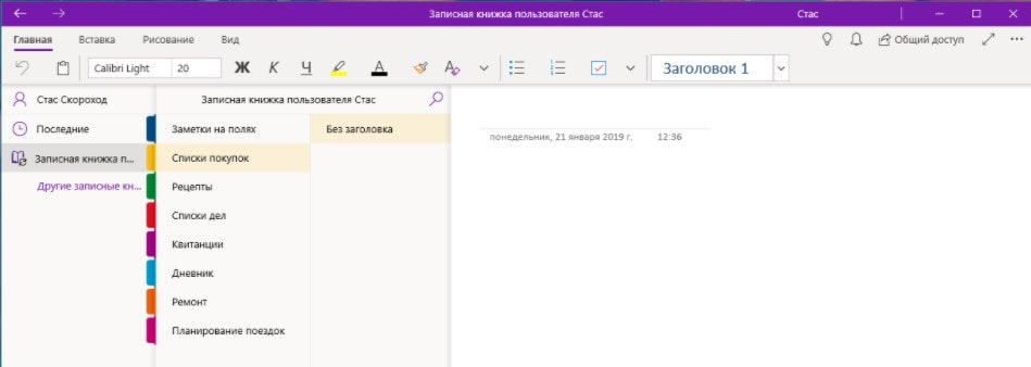 Интерфейс электронной записной книжки OneNote