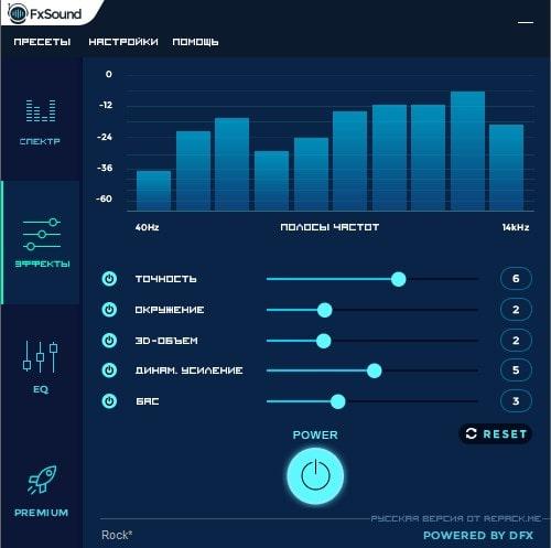Интерфейс софта DFX Audio Enhancer