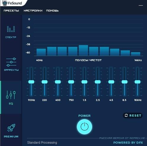 Эквалайзер в DFX Audio Enhancer