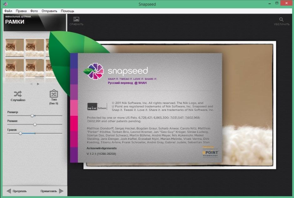 Изображение софта Snapseed для компьютера