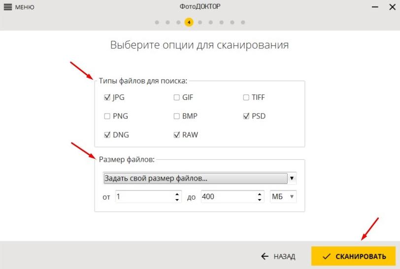 Опции для сканирования в программе для восстановления фото
