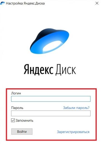 Пароль и логин от Яндекс Диска