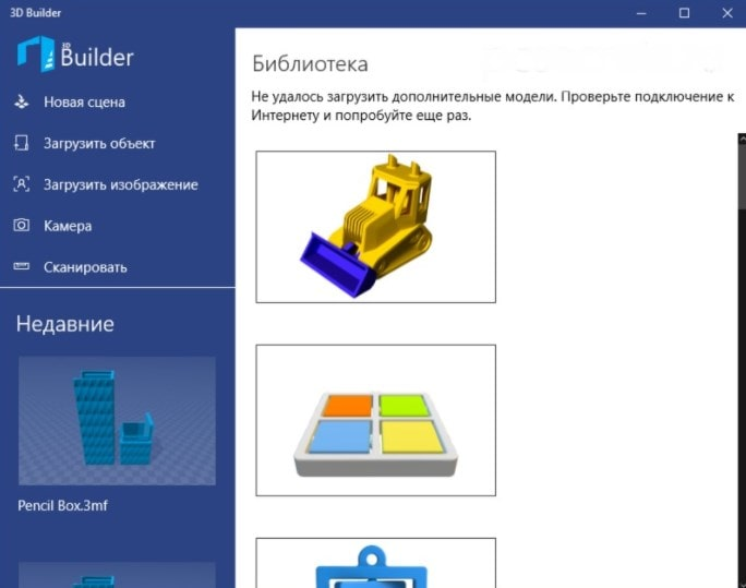 Интерфейс программы 3D Builder