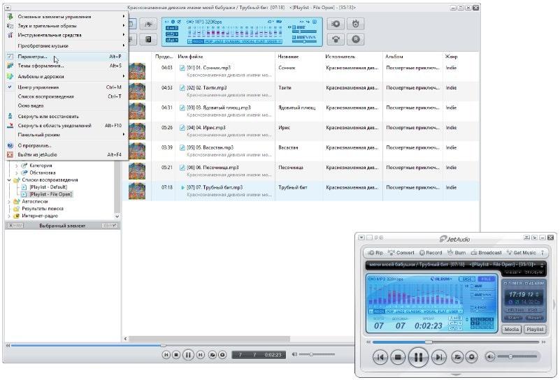 Изображение программы JetAudio