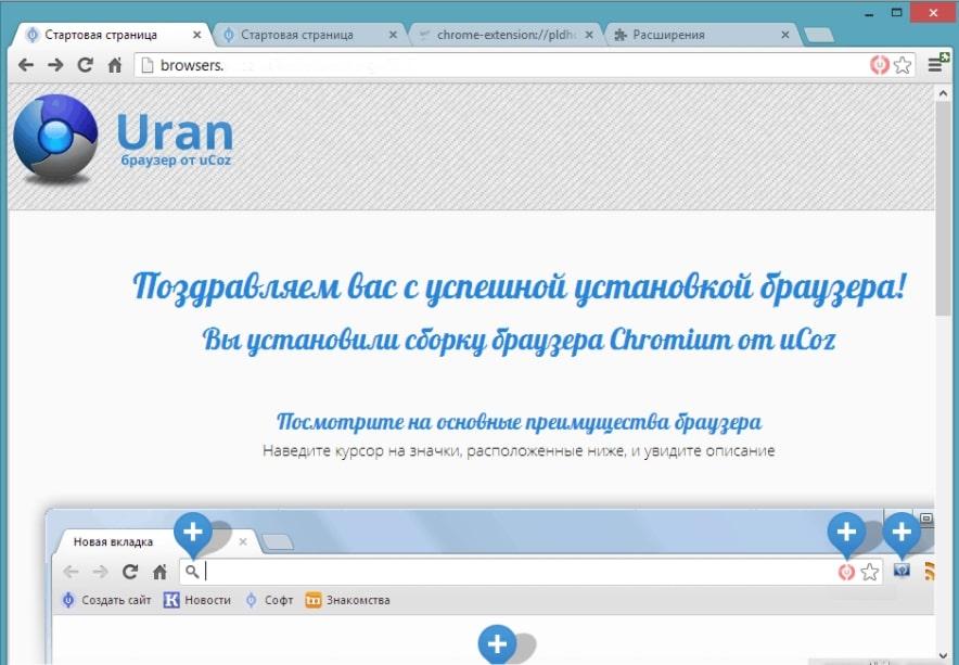 Оформление браузера Uran
