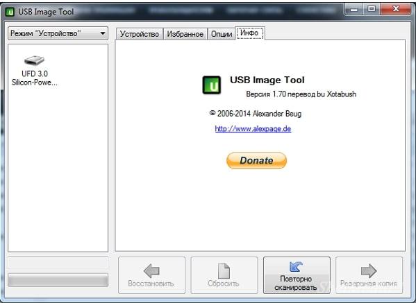 Изображение софта USB Image Tool