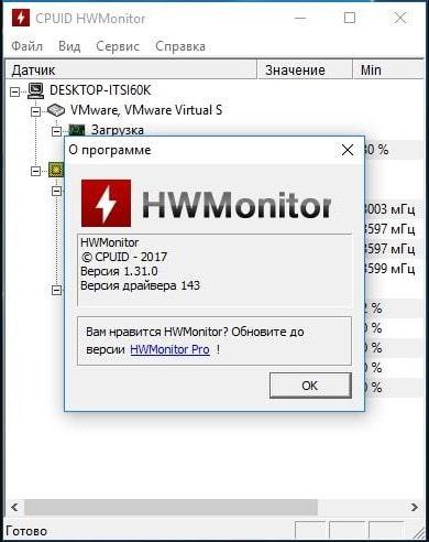Интерфейс софта HWMonitor