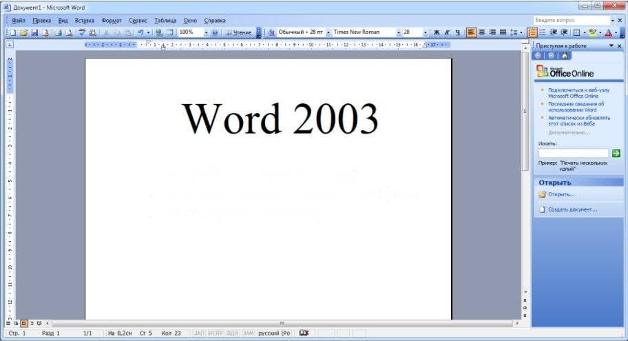 Интерфейс программы Ворд 2003