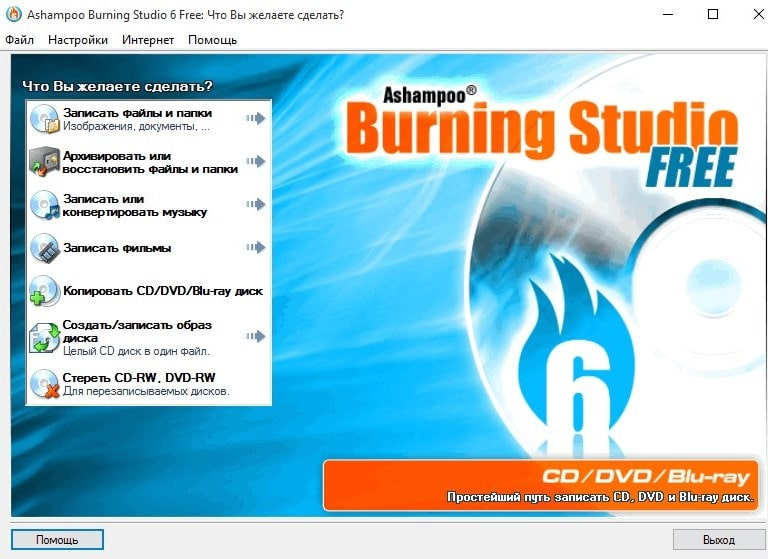 Интерфейс софта Ashampoo Burning Studio Free