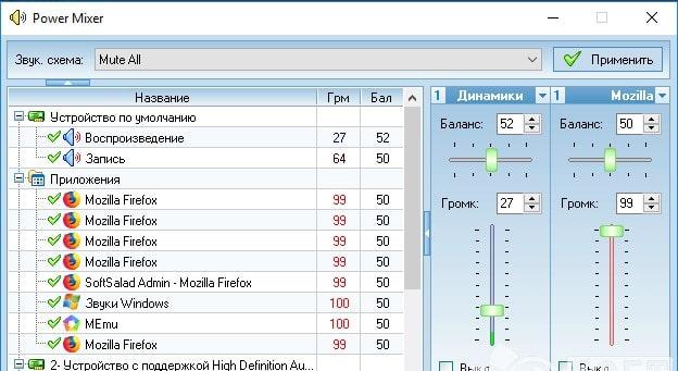 Интерфейс программы для увеличения громкости