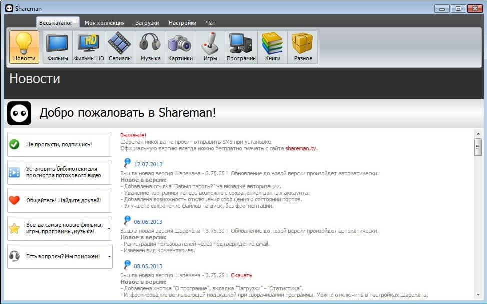 Интерфейс приложения Shareman