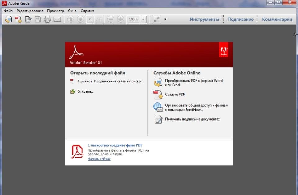 Интерфейс программы Acrobat Reader