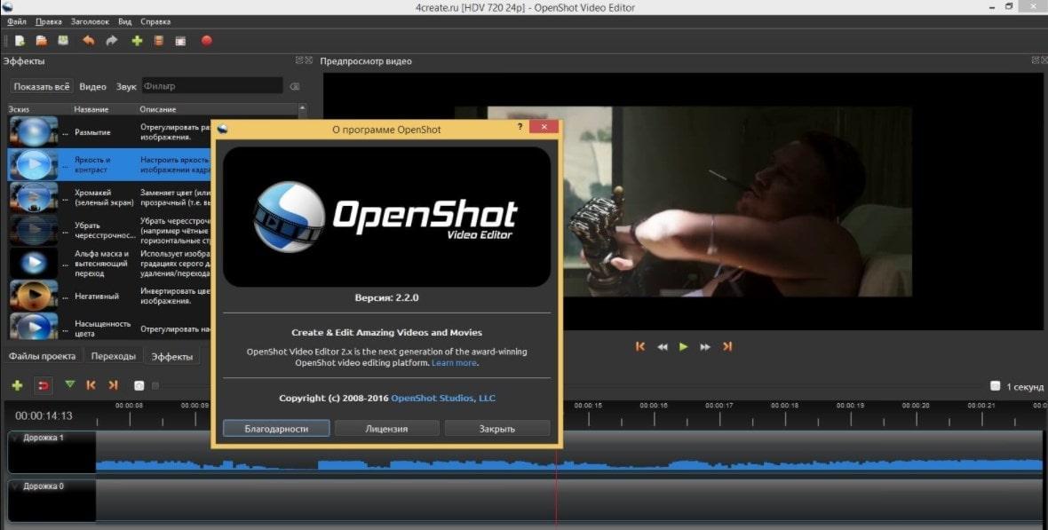 Интерфейс OpenShot Video Editor
