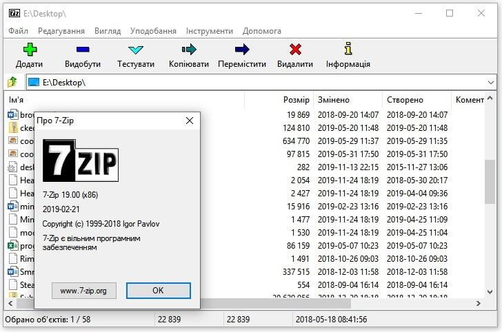 Интерфейс софта 7-Zip